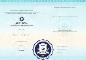 Диплом о профессиональной переподготовке МЦИО