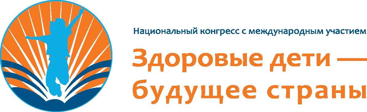 Национальный конгресс с международным участием «Здоровые дети-будущее страны» 2020