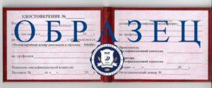 Удостоверение квалификационный разряд Рабочие МЦИО
