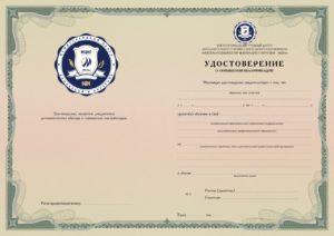 Удостоверение о повышении квалификации МЦИО