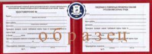 Удостоверение Охрана труда МЦИО