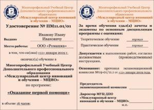 Удостоверение Первая мед помощь МЦИО